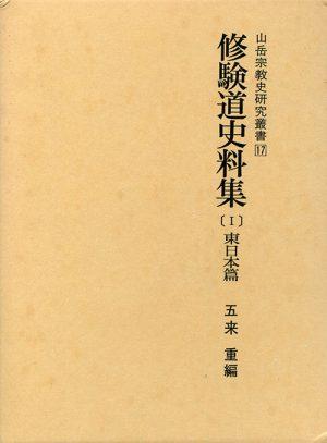 修験道史料集(Ⅰ)東日本篇