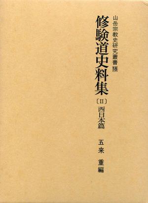 修験道史料集(Ⅱ)西日本篇