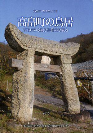 高畠町の鳥居 石鳥居の景観と信仰の原風景
