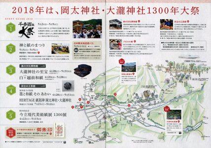 大瀧神社 千三百年大祭