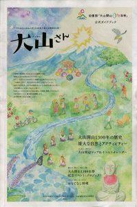 伯耆国「大山開山1300年祭」公式ガイドブック