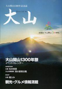 大山開山1300年記念誌