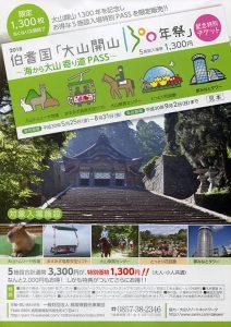伯耆国「大山開山1300年祭」記念特別チケット