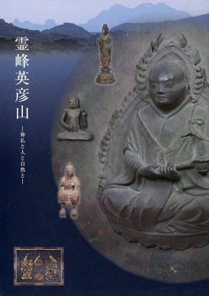 霊峰英彦山 神仏と人と自然と