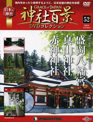 神社百景DVDコレクション52 盛岡八幡宮・真山神社・赤神神社