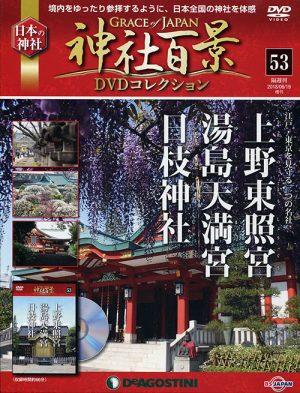 神社百景DVDコレクション53 上野東照宮・湯島天満宮・日枝神社