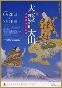 大いなる神仏の山 大山