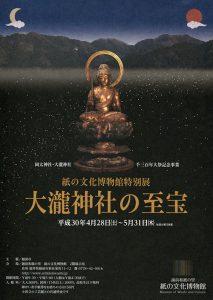 大瀧神社の至宝