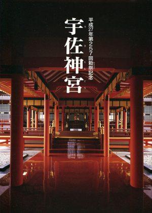 勅祭記念 宇佐神宮