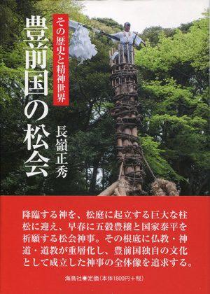 豊前国の松会 その歴史と精神世界