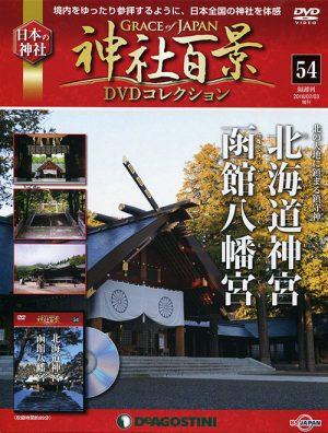 神社百景DVDコレクション54 北海道神宮・函館八幡宮