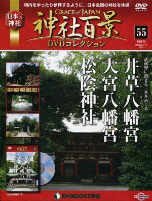 神社百景DVDコレクション55 井草八幡宮・大宮八幡宮・松陰神社