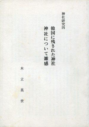 神社研究四 韓国に残された神社・神社について雑感