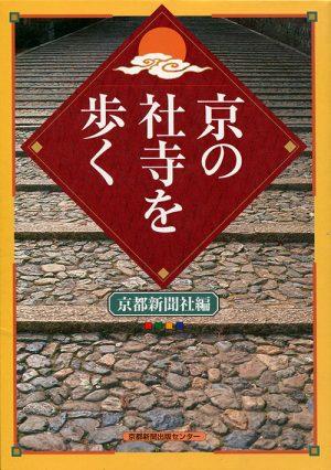 京の社寺を歩く