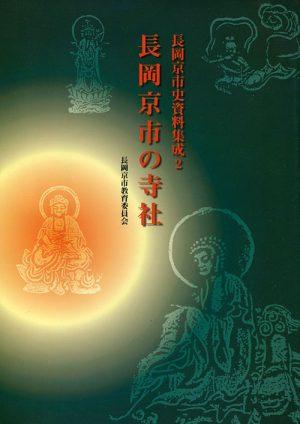 長岡京市の寺社
