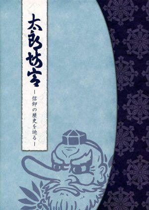 太郎坊宮 信仰の歴史を辿る