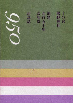 上の宮熊野神社 創建九百五十年式年祭記念誌