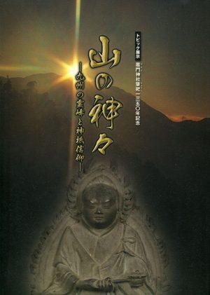 山の神々 九州の霊峰と神祇信仰