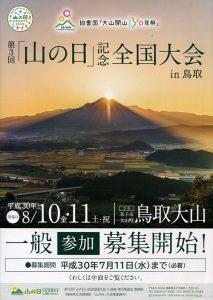 第3回「山の日」記念全国大会in鳥取