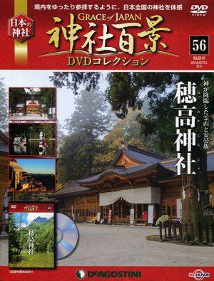 神社百景DVDコレクション56 穂高神社