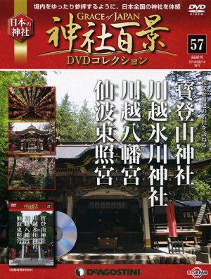 神社百景DVDコレクション57 寶登山神社・川越氷川神社・川越八幡宮・仙波東照宮
