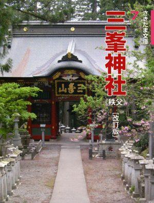 三峯神社 改訂版 さきたま文庫7