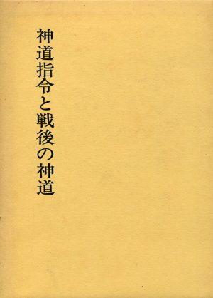 神道指令と戦後の神道