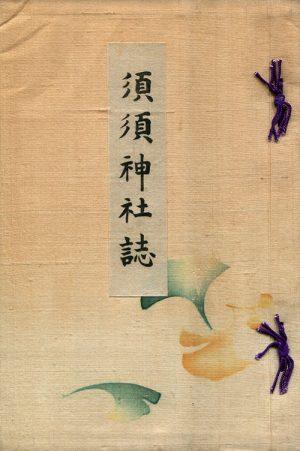 須須神社誌