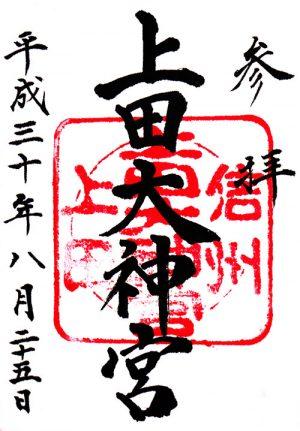 上田大神宮