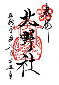 山家神社 北野社