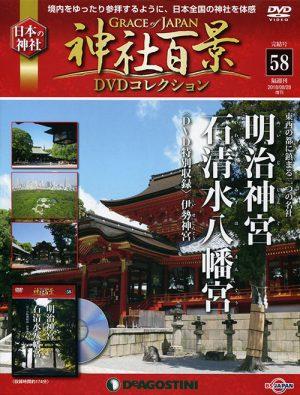 神社百景DVDコレクション58 明治神宮・石清水八幡宮