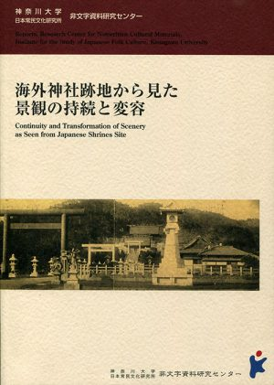 海外神社跡地から見た景観の持続と変容