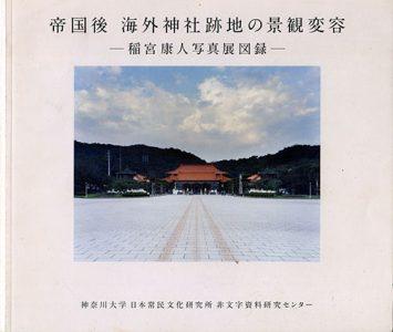 帝国後 海外神社跡地の景観変容