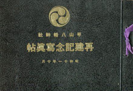 甲山八幡神社 再建記念写真帖