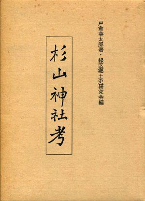杉山神社考
