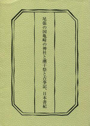 尾張の国亀崎の神社と潮干祭と古事記、日本書紀