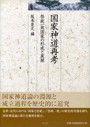 国家神道再考 祭政一致国家の形成と展開