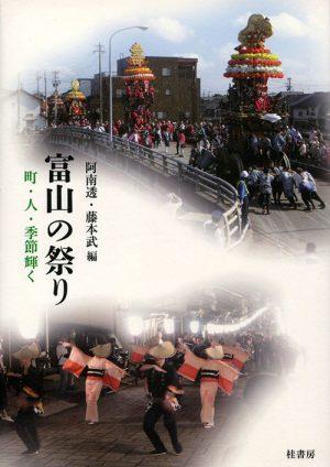 富山の祭り 町・人・季節輝く