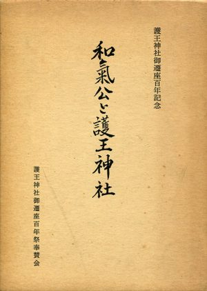 和氣公と護王神社