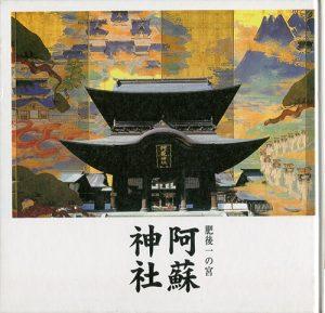 肥後一の宮 阿蘇神社