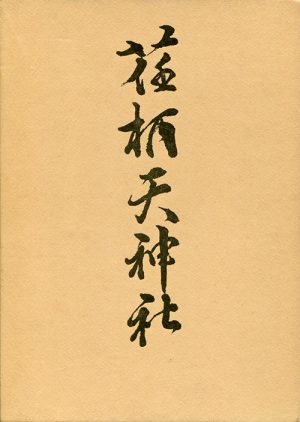 御鎮座九百年 荏柄天神社