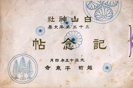 白山神社三十三式年大祭記念帖