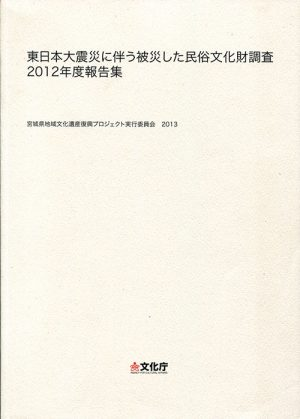 東日本大震災に伴う被災した民俗文化財調査 2012年度報告集