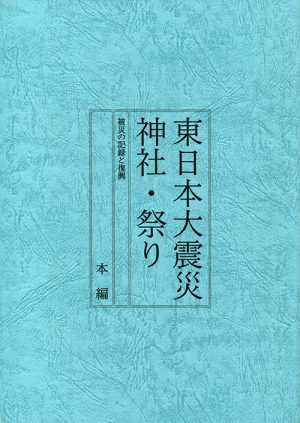東日本大震災 神社・祭り 被災の記録と復興