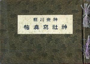 神奈川縣神社写真帖