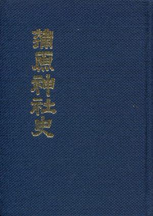 蒲原神社史