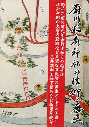 厨川稲荷神社の信仰と歴史