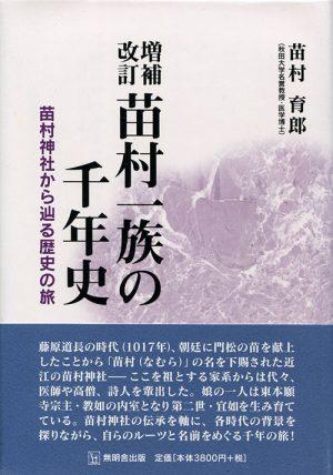 増補改訂 苗村一族の千年史 苗村神社から辿る歴史の旅