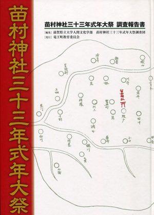 苗村神社三十三年式年大祭 調査報告書