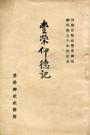 豊榮仰徳記